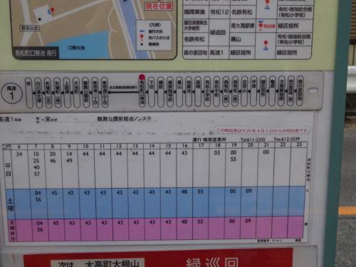 栄行バス停有松町口無池時刻表