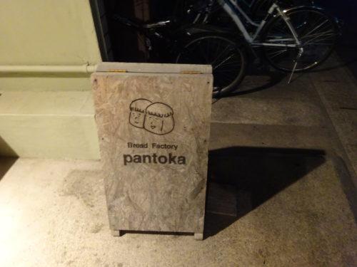 パン屋pantoka看板