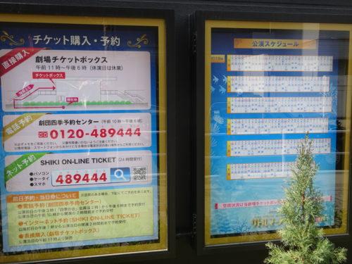 名古屋四季劇場掲示板