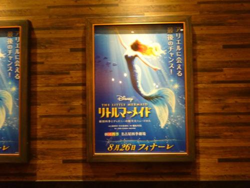 四季劇場リトルマーメイドポスター