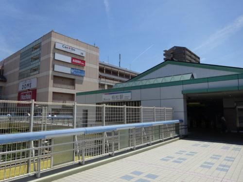 名鉄有松駅その2