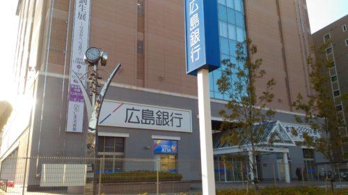 広島銀行仮本店