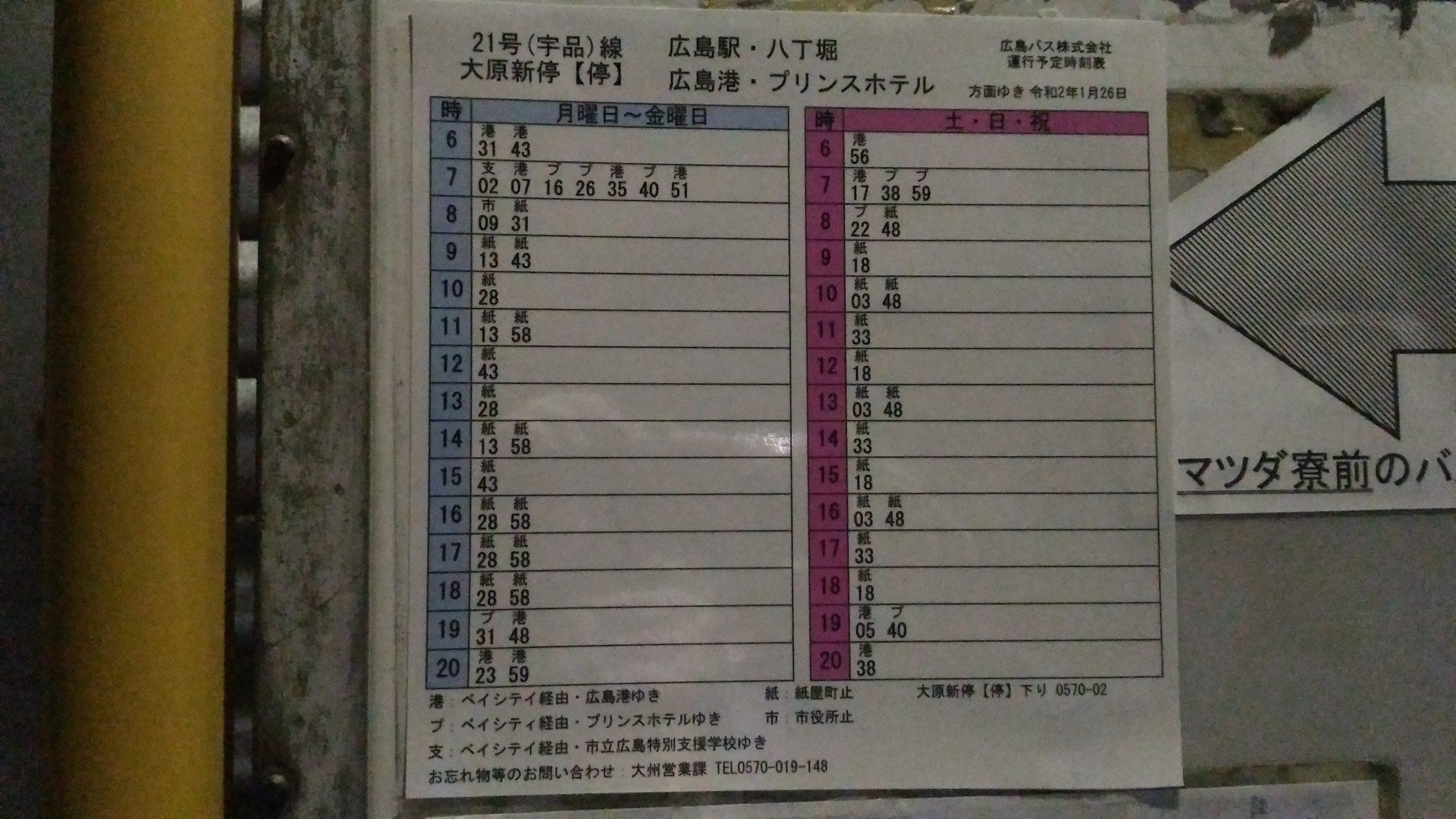 広島バス21号線 向洋大原新停 時刻表