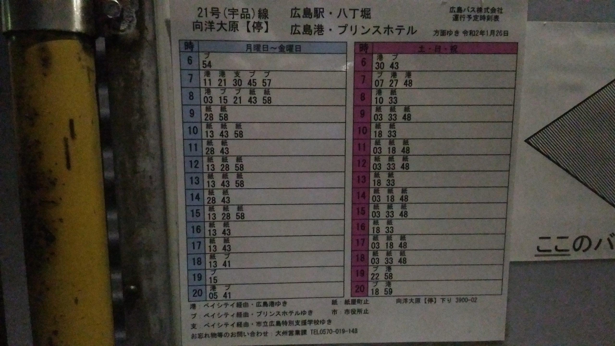 広島バス21号線 向洋大原発 時刻表