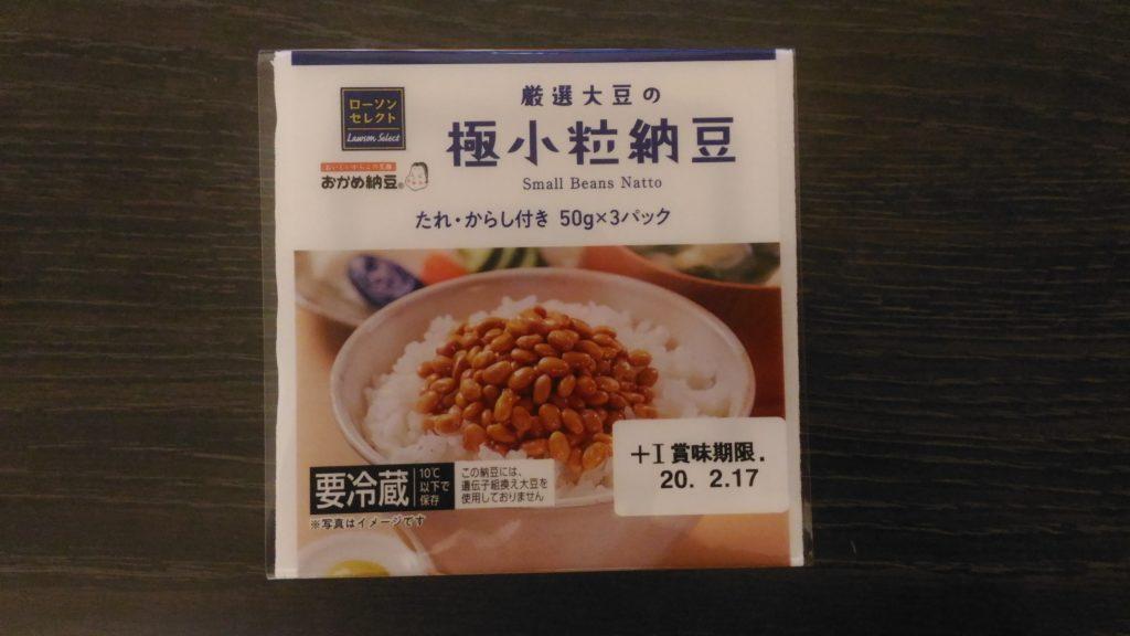 ローソンの極小粒納豆