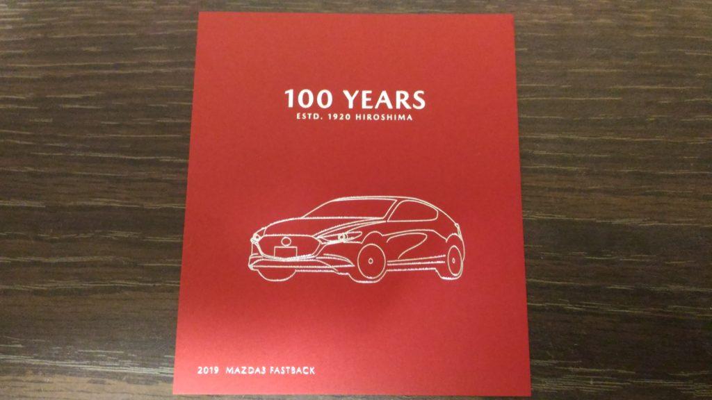 「マツダ100周年記念BOX」のMAZDA3のメッセージカード表側