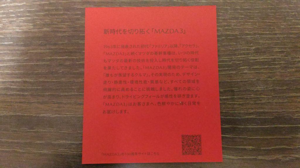 「マツダ100周年記念BOX」のMAZDA3のメッセージカード裏側