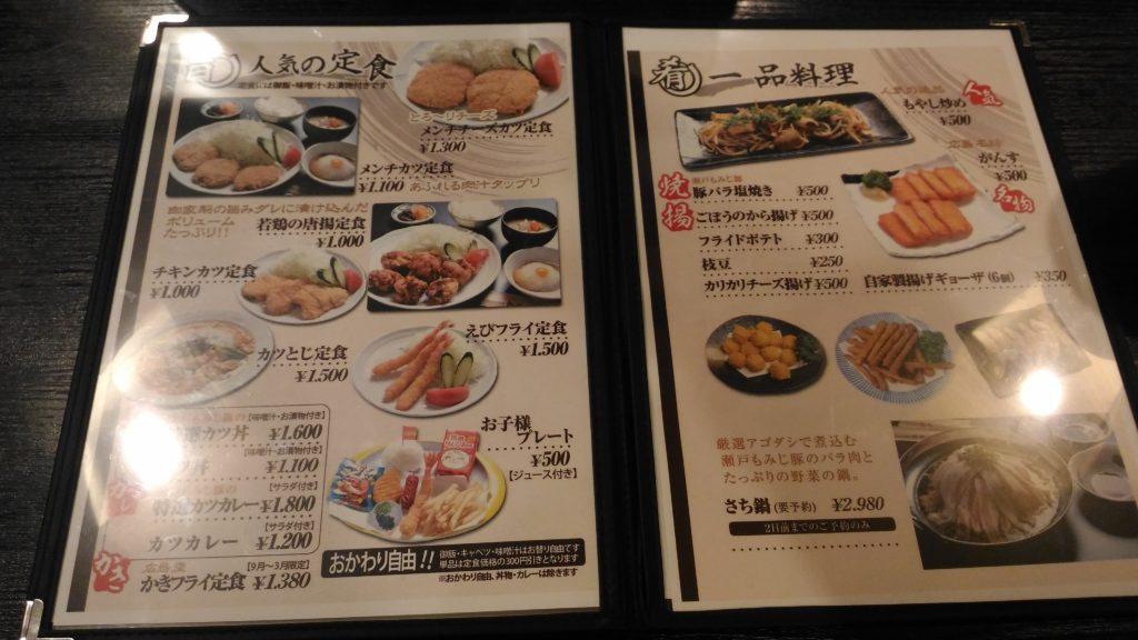 とんかつ料理さちメニュー表3