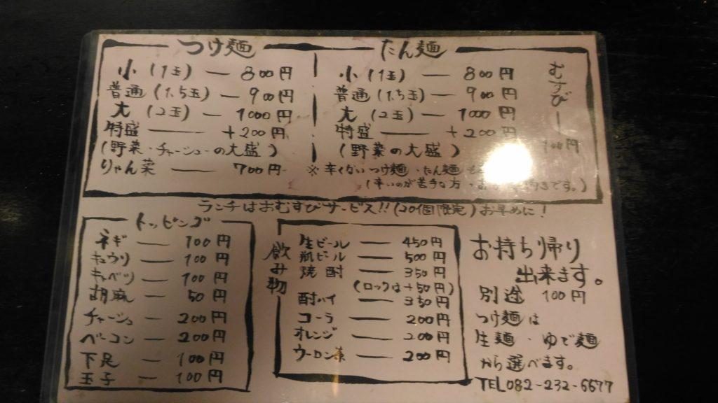 麺屋叶のメニュー表