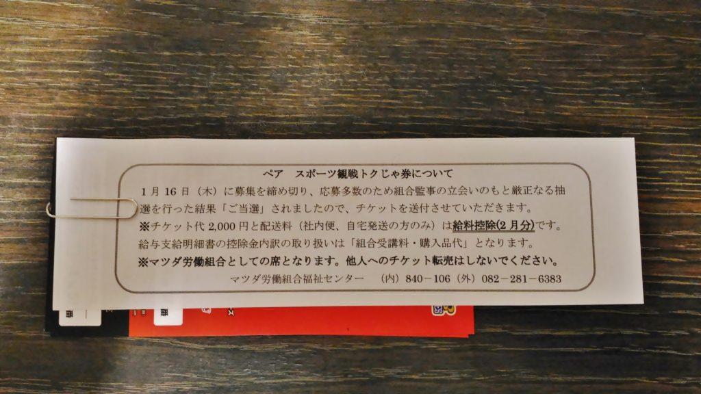 広島ドラゴンフライ観戦チケット