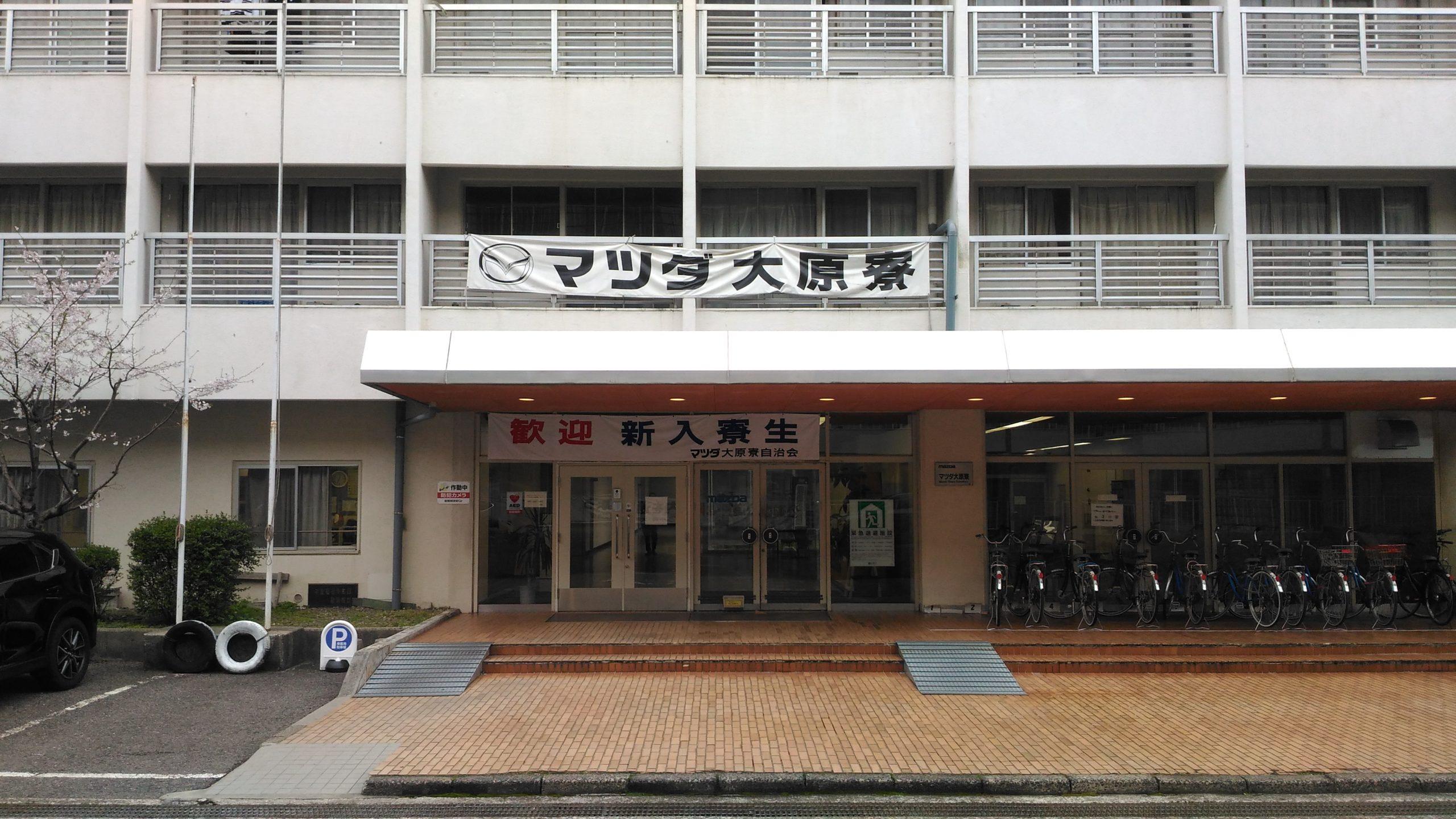 マツダ大原寮入口