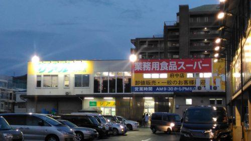 リアル府中店