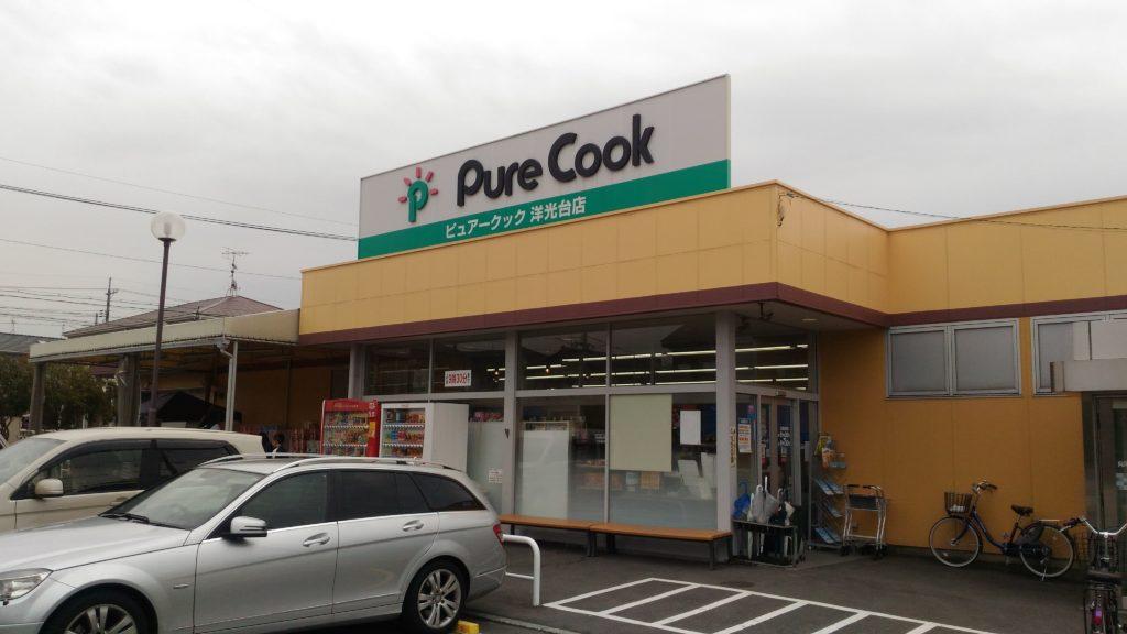 ピュアークック洋光台店