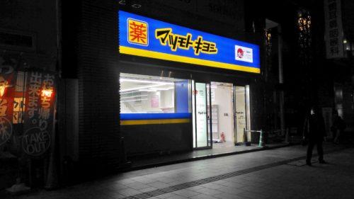 マツモトキヨシ新店