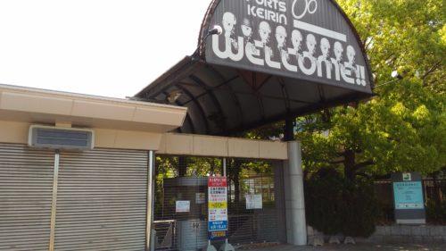 広島競輪場東入場門