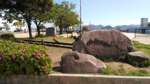 石碑と國鉄宇品線跡