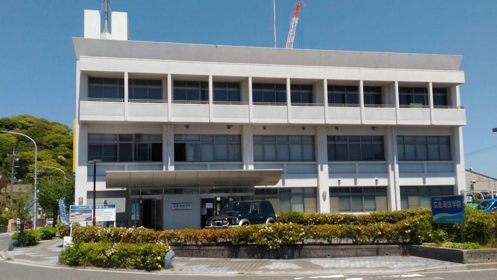 広島海技学院
