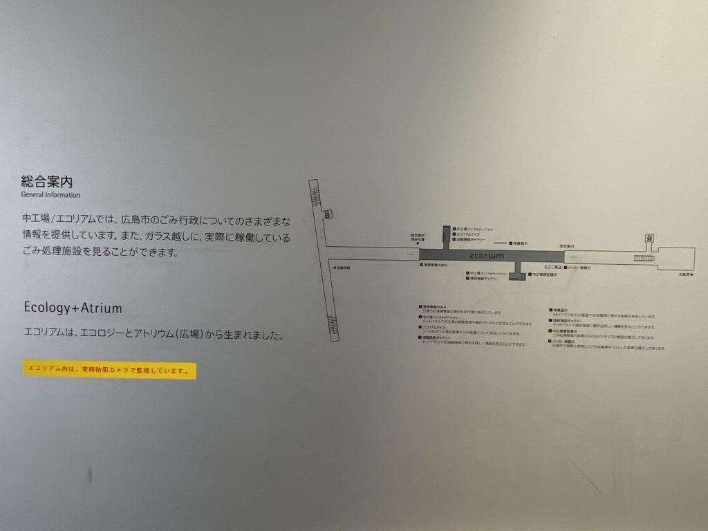 2Fエコリアム案内図