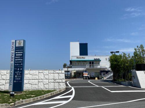 広島ボートパーク入口
