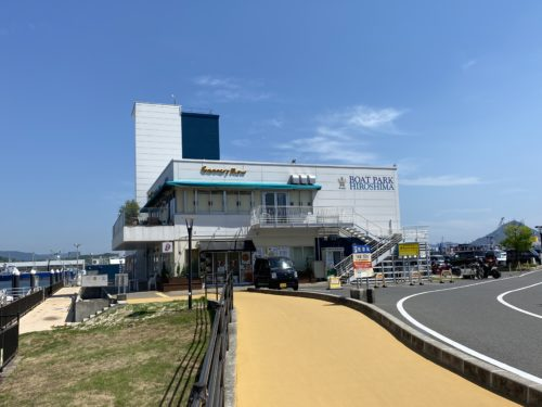 ボートパーク広島飲食店