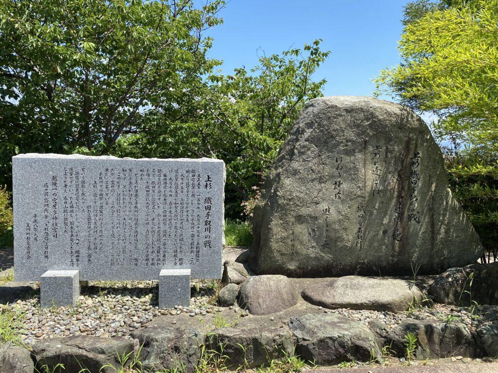 手取川古戦場石碑
