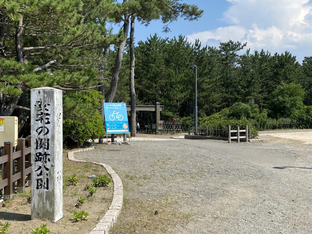 安宅の関址公園