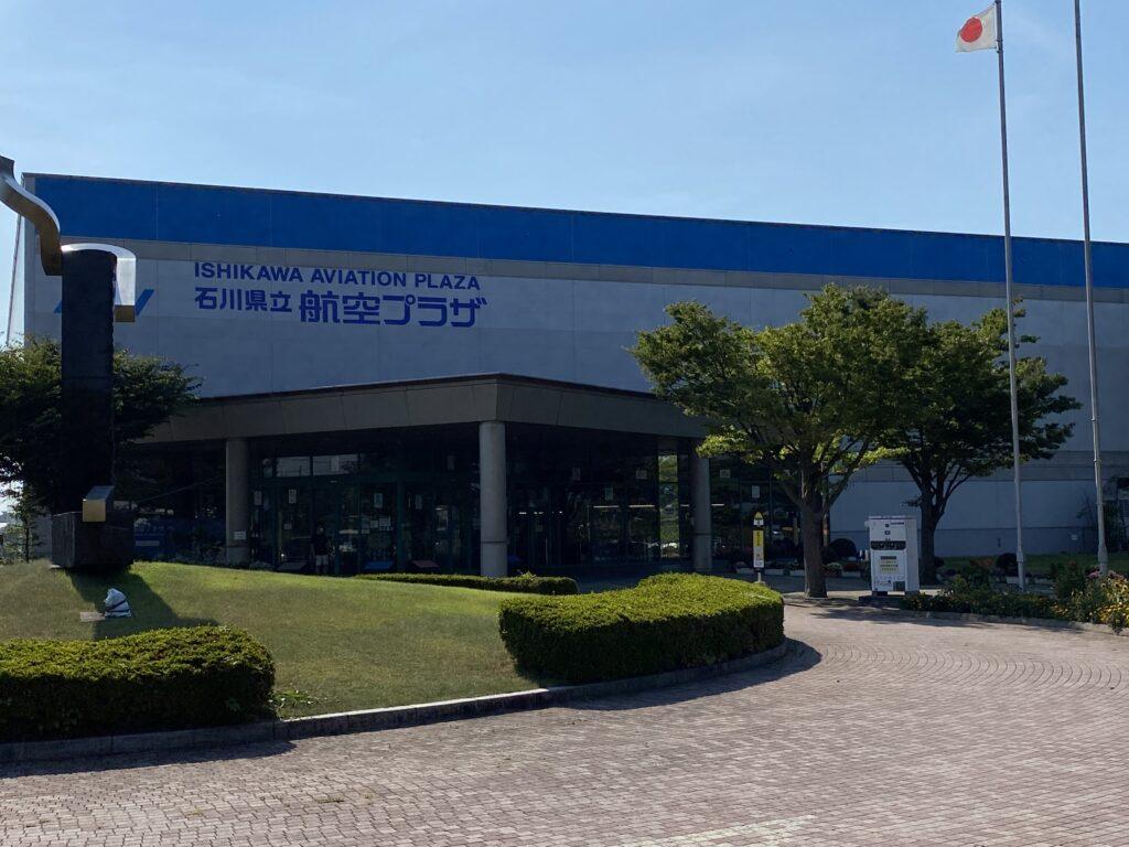 石川県立 航空プラザ