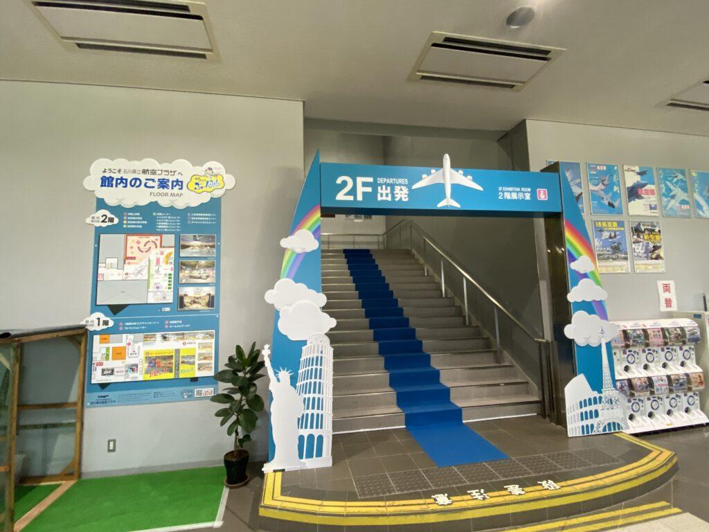 航空プラザ2Fへ