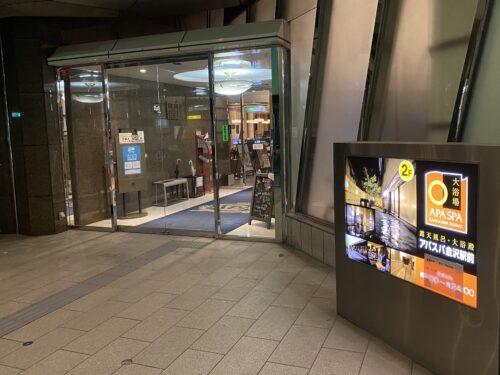 アパホテル金沢駅前入口