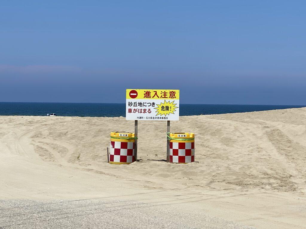 内灘海岸 入口