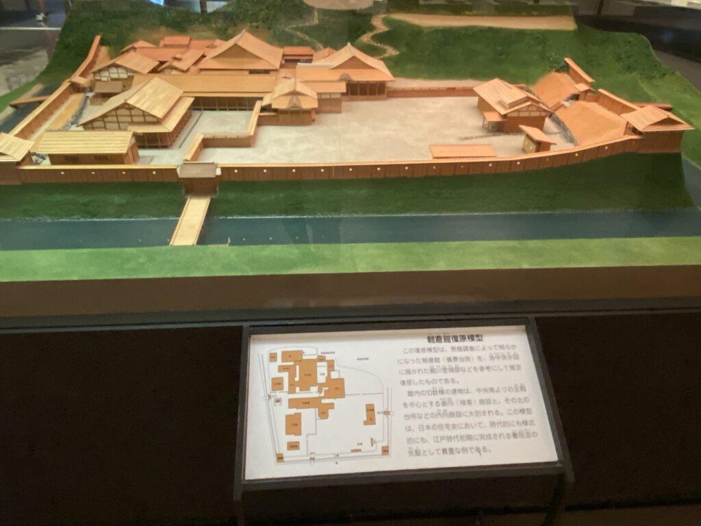 一乗谷 朝倉館 復元模型