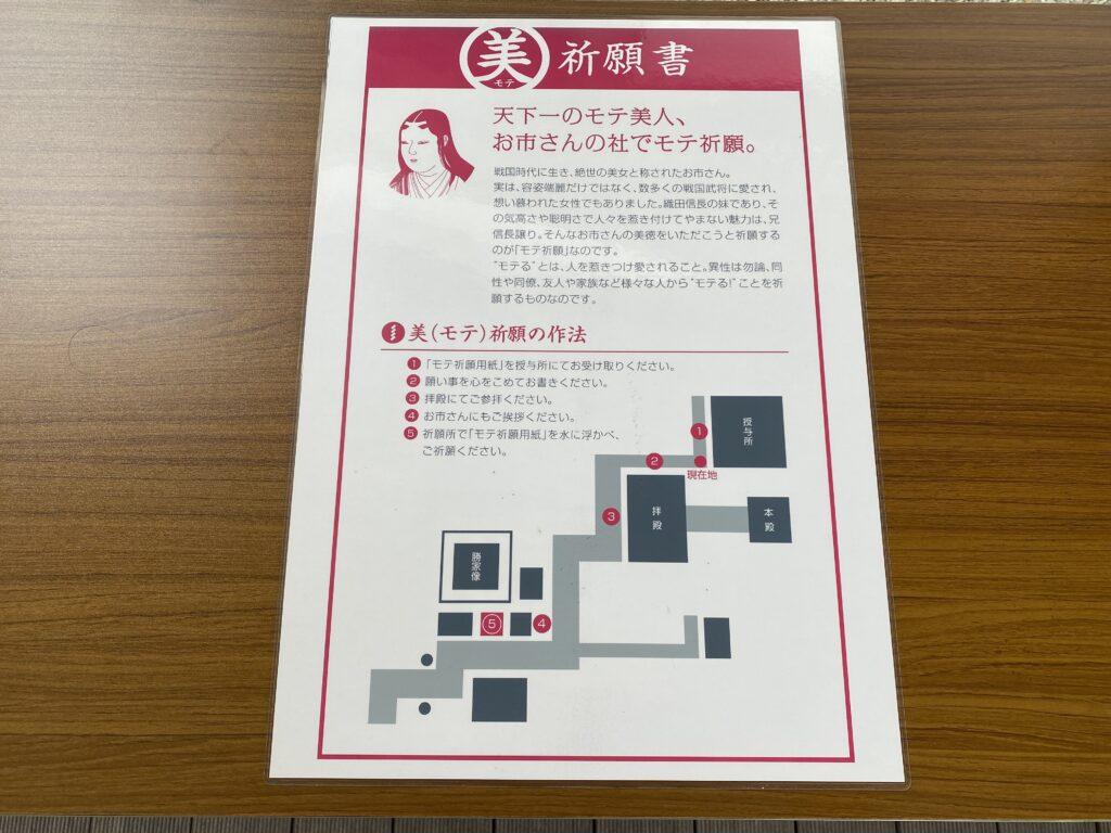 柴田神社 美(モテ)祈願所