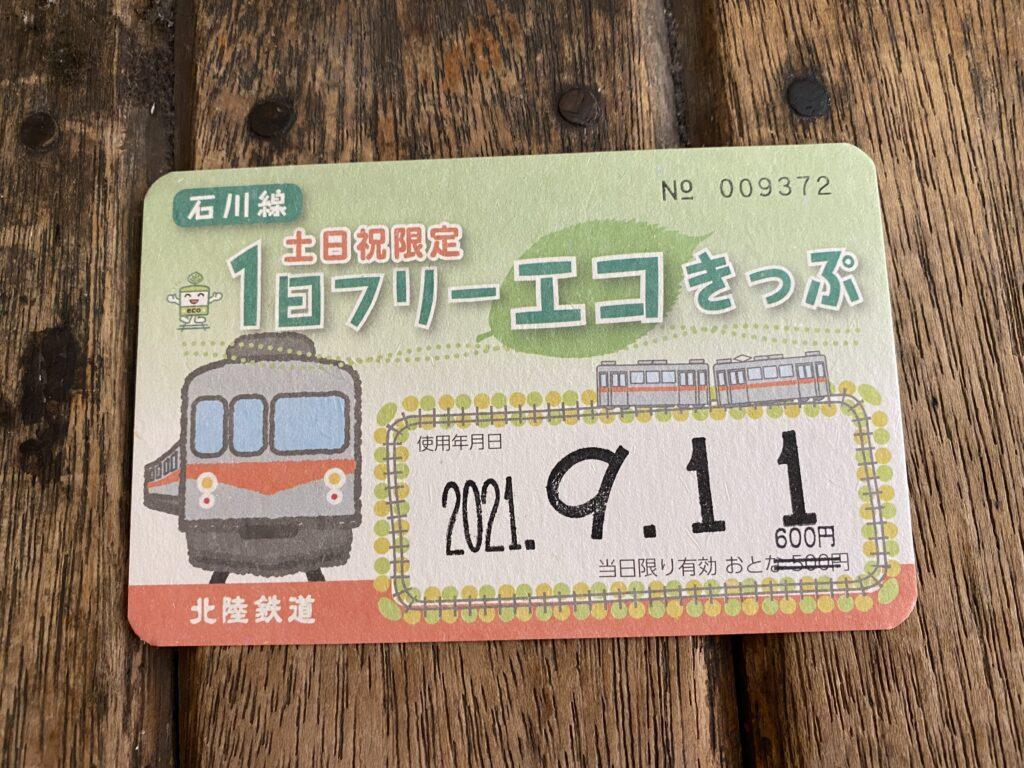 北鉄 1日フリーエコきっぷ