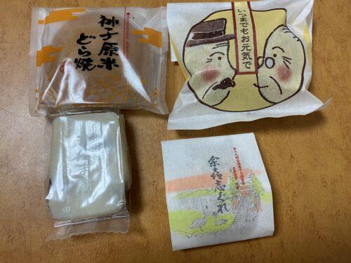 御菓子司 八野田 和菓子類
