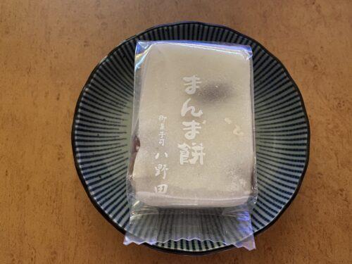 御菓子司 八野田 まんま餅
